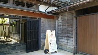 カフェ フクモリ - 湯田川温泉の老舗旅館『 湯どの庵 』内の『カフェ フクモリ』