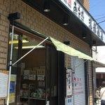 丸栄製菓 - お店の中にはあられが大量に販売されていました!