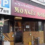 スープカレー モンキー マジック - 店入口