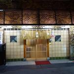 maguroyakitorisuda - 外観