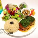 Vegetable Cafe Mahaloha - 豆腐のベジつくねプレート