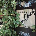 欧風料理 ボンシェフ ミタニ -