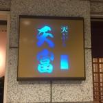 天富 - 外観4