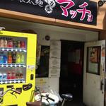 自家製太麺 ドカ盛 マッチョ - 〜(*゚.▽゚)ノ