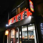 85922462 - 赤く真新しい看板が暗がりに光っていて新店らしさを感じます!