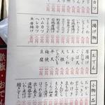 七津屋 - メニュー