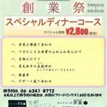 チャイニーズ 芹菜 - 創業祭スペシャルディナーコース