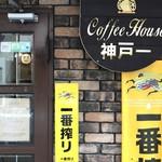神戸一 - 兵庫駅北すぐの洋食喫茶です(2018.5.16)