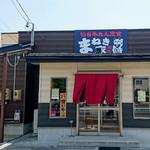 まねき家 - 仙台牛たん定食「まねき家」