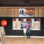 古賀サービスエリア(下り線) スナックコーナー - 揚げ物コーナー
