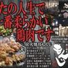 炭火焼鳥もんじ - 料理写真:あなたの人生で一番柔らかい焼鳥です!