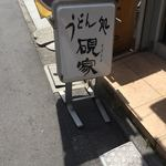 硯家 - 看板