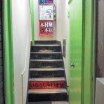 木村屋本店 - 入口の階段