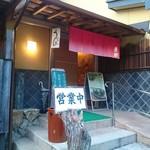 赤玉食堂 - お店の外観