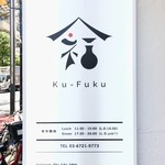 Ku-Fuku - 看板