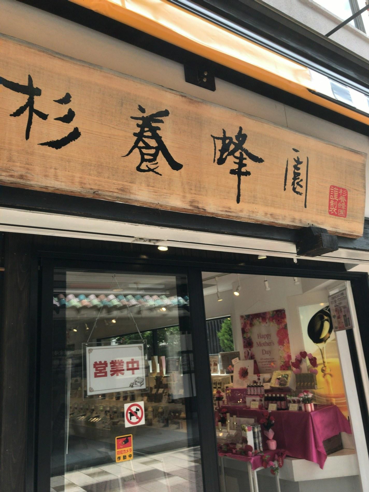 杉養蜂園 伊東店 name=