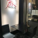 豚HOLIC -