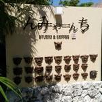 みやんち STUDIO&COFFEE -
