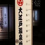 大江戸温泉物語 -