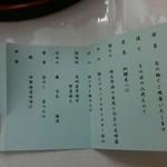 五浦観光ホテル 別館 大観荘 - 夕飯 お品書き