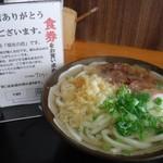 香川製麺てまり - かけうどん250円