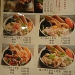 季節料理 ときわ - レギュラー釜飯のメニュー。