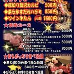 太田精肉店 - ディナーメニュー
