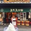 五木屋本舗 - 料理写真:豆乳ソフト