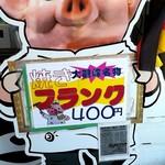 85958235 - 豚さん!
