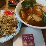 大成食堂 -