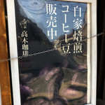 高木珈琲店 - 外観(メニュー)