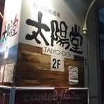経堂純情酒場 太陽堂 -