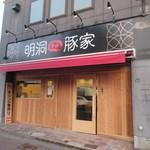 明洞豚家 - 上呉服町、御笠川近くの明治通り沿いに出来た韓国料理のお店です。