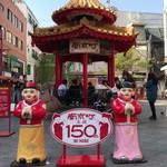 85983745 - 南京町広場
