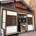 もつ焼き 稲垣 -
