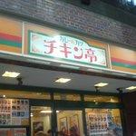チキン亭 西新宿店 - こんな店構え。