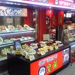 皇蘭 アルデ新大阪店 -