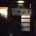かぶき寿司 - 店舗外観