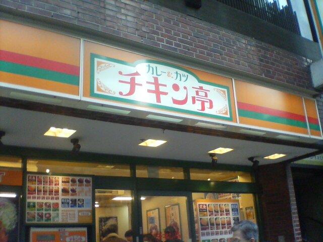 チキン亭 西新宿店