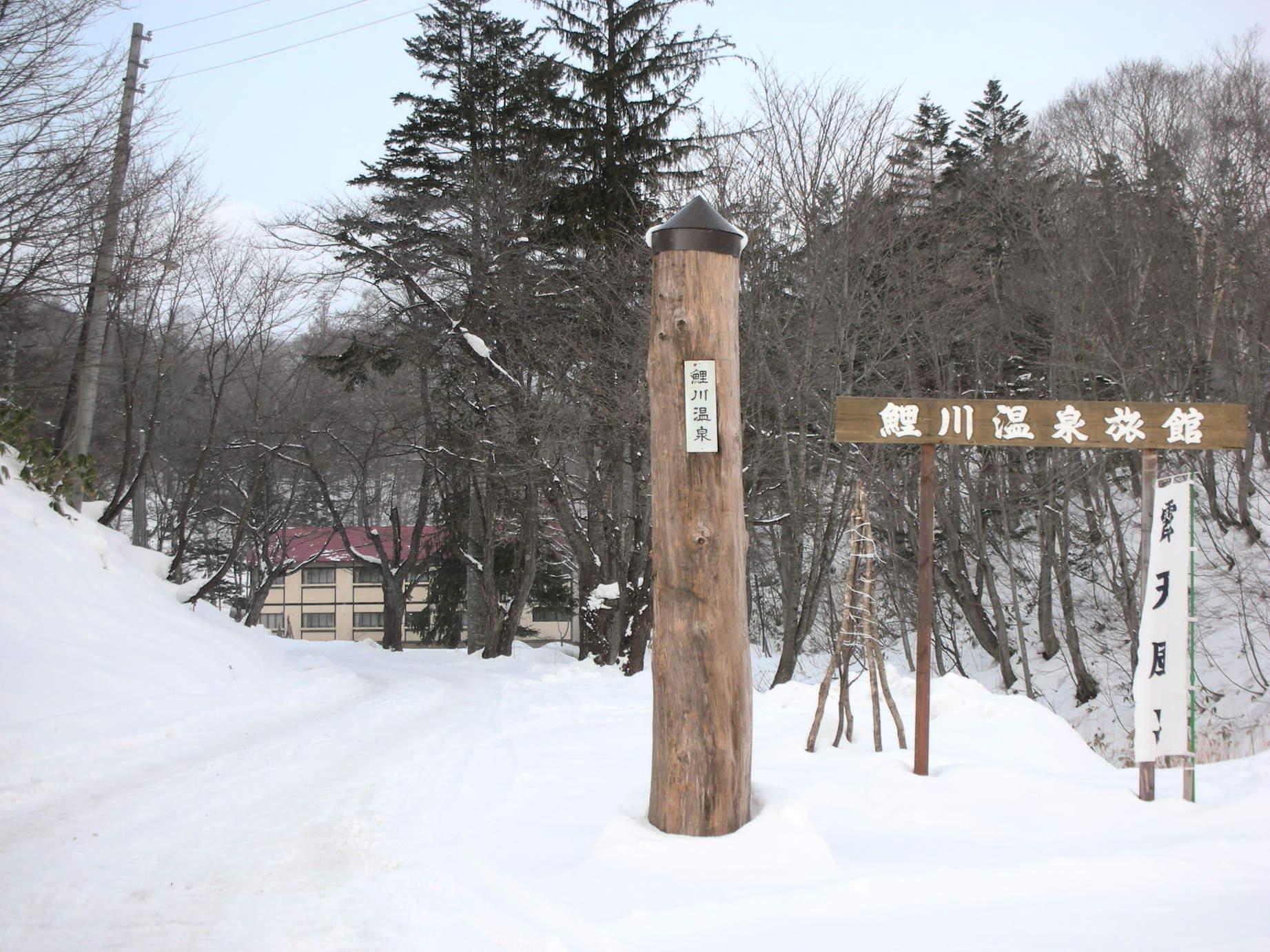 鯉川温泉旅館