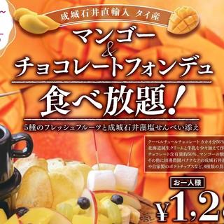 【平日/期間・時間帯限定】チョコレートフォンデュ食べ放題