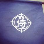 麺屋 侍 - 通常営業時の暖簾