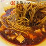 豆皿中華Q - とろみ&辛味で体温急上昇!