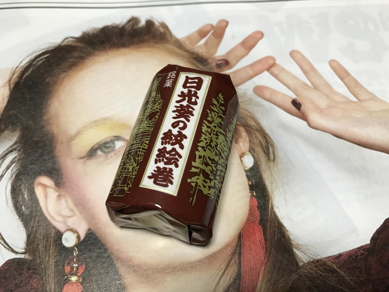 鬼怒川観光ホテル name=