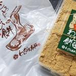 わらび屋本舗 - 【2018.05】とろとろわらび餅・よもぎ味(300g・税込540円)