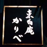 東白庵かりべ - 看板