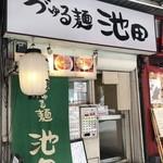 づゅる麺池田 - 外観