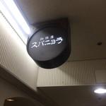 珈琲店 スパニョラ - 外観1