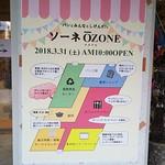 ソーネカフェ - ソーネŌZONEの案内