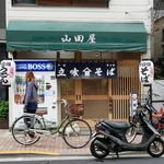 山田屋 - 地元民御用達、自転車で来るお客の多い山田屋
